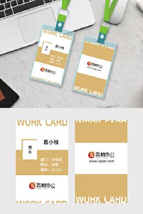 金色高档简洁现代型胸卡挂牌工卡工作证