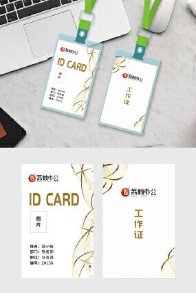 金色大气金属质感奢侈品公司挂牌工卡工作证