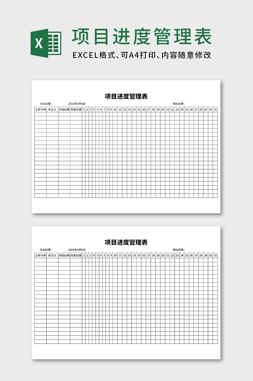 项目进度管理表excel模板