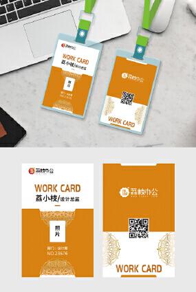 橙色时尚唯美现代商务办公胸卡挂牌工作证