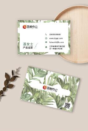 小清新绿色植物简约花店实用型通用名片