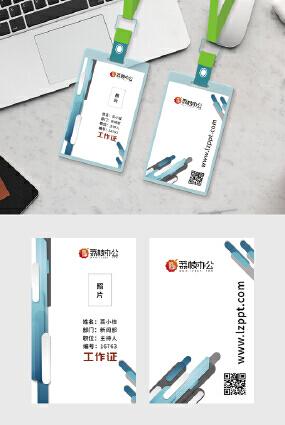 蓝色层叠商务办公员工证工作证设计模板