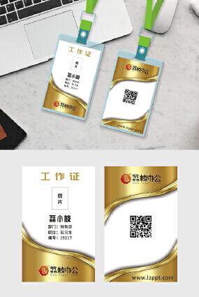 金融公司高端大气烫金实习生员工证挂牌胸卡工作证