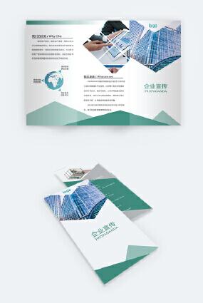 绿色简约企业宣传三折页CDR