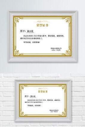 金色公司优秀员工荣誉证书奖牌设计模板