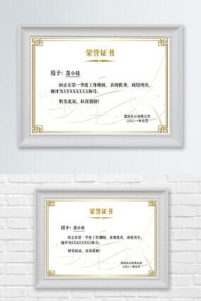 金色边框简约烫金优秀称号荣誉证书优秀证书