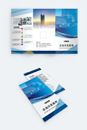 蓝色简约企业宣传三折页CDR