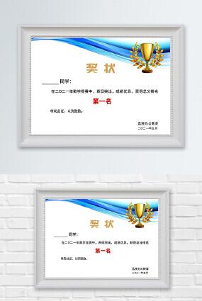 校园数学竞赛第一名奖状优秀证书荣誉证书模板