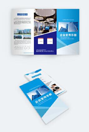 蓝灰简约企业宣传三折页CDR