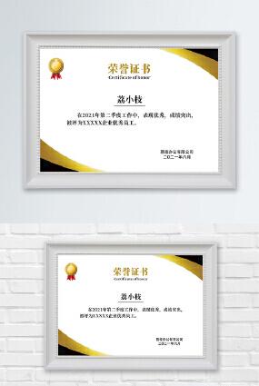 金色勋章企业公司优秀员工荣誉证书模板设计