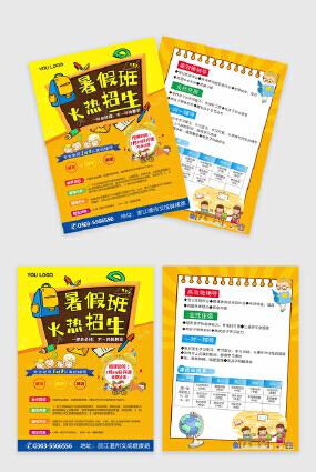 黄色卡通简约风暑假招生CDR