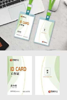 绿色简约小清新公司企业工作证员工证模板设计