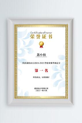 公司企业季度业绩考核竖版荣誉证书设计模板