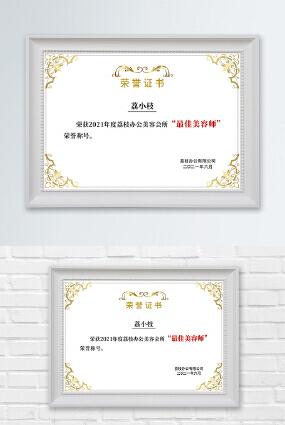 美容院金色唯美花纹边框荣誉证书