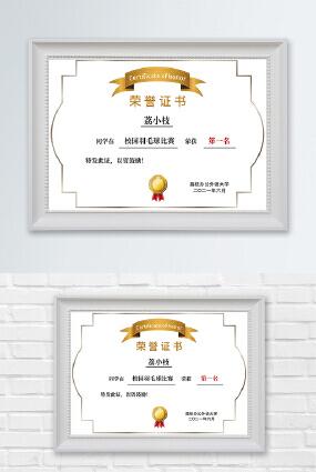 简约羽毛球校园比赛第一名荣誉证书