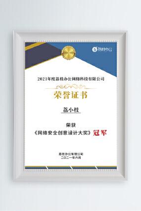 蓝色时尚大气勋章颁奖竖版荣誉证书