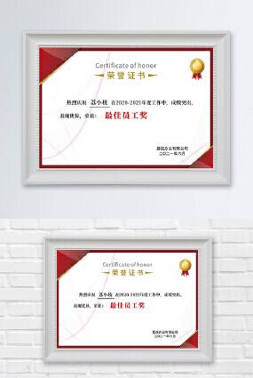 红色喜庆公司企业勋章最佳员工奖横版荣誉证书