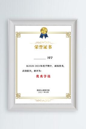 金色边框简约优秀学员荣誉证书