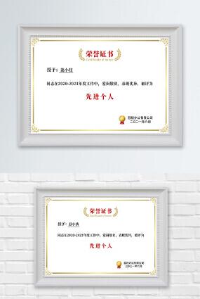 金色花纹边框颁奖先进个人横版荣誉证书