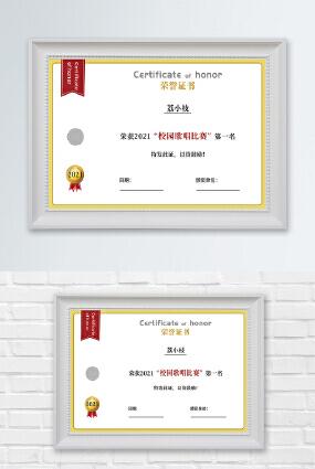 简约时尚校园歌唱比赛第一名荣誉证书