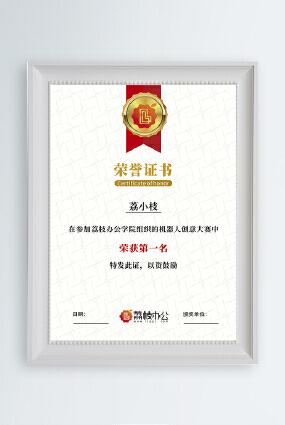 金色勋章校园比赛第一名荣誉证书