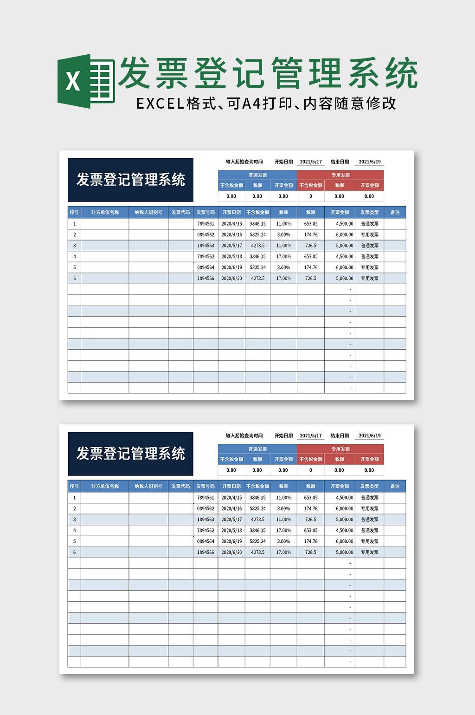 发票登记管理系统excel模板