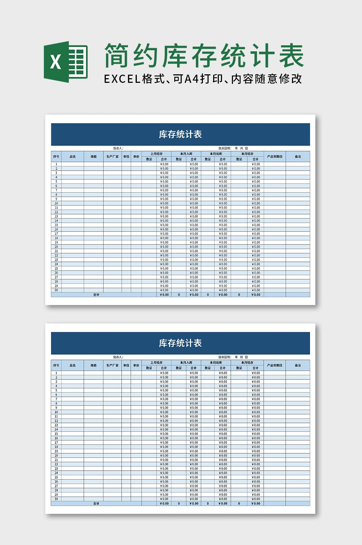 库存统计表excel模板