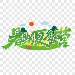 暑期夏令营绿色艺术字