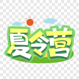 夏令营绿色卡通艺术字