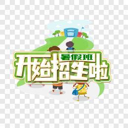 绿色清新暑假班开始招生啦主题元素艺术字