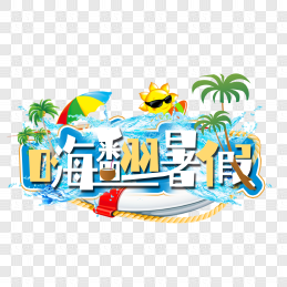 夏季清新嗨翻暑假主题元素艺术字