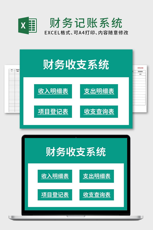 财务系统收支记账系统会计部门EXCEL表格系统模版