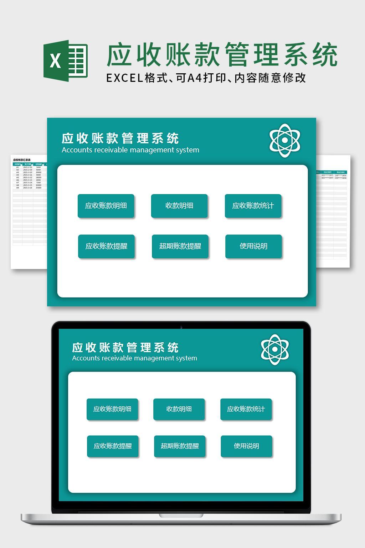 应收账款管理系统会计部门EXCEL表格系统