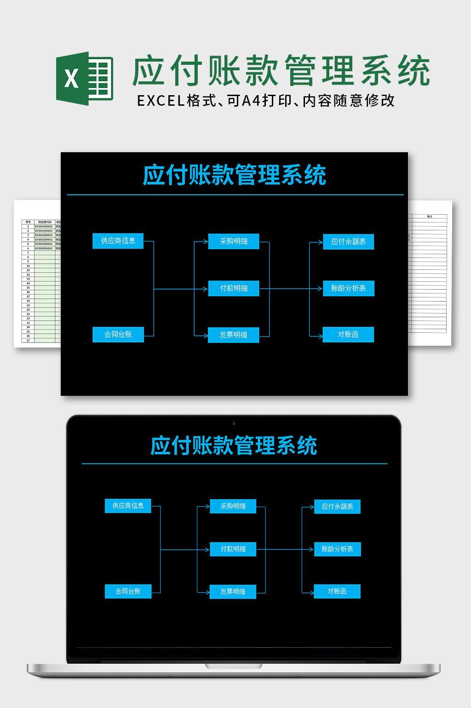 应付账款管理系统会计部门EXCEL表格系统